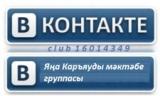 Без Вконтактеда