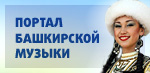 портал башкирской музыки